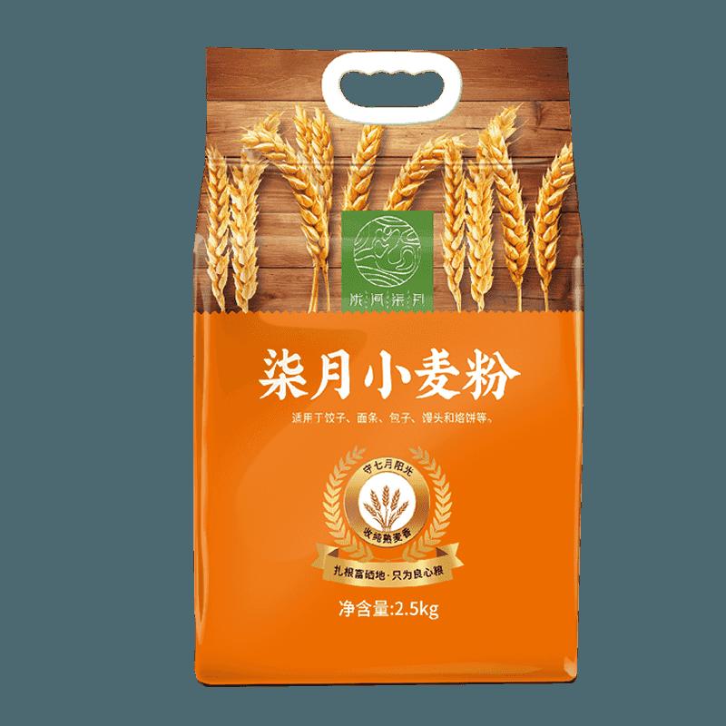 【陇间柒月】小麦粉烘焙馒头饺子多用途通用面粉硒都食品中筋全麦面粉2.5kg