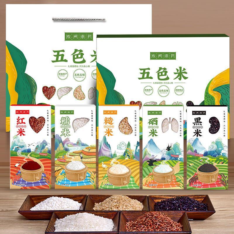 【陇间柒月】杂粮礼盒五色米五谷粮硒米糯米黑米红米糙米2.5kg