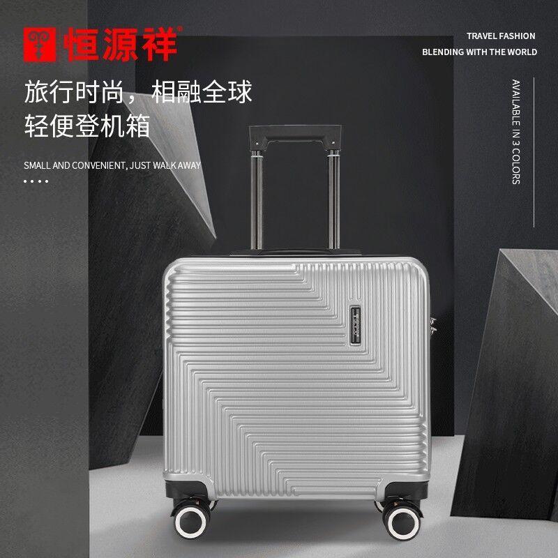 【恒源祥】商务都市登机箱行李箱登机箱银色登机箱HYX8048