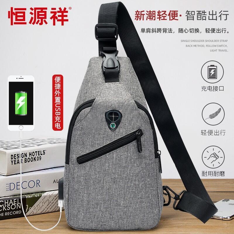 【恒源祥】时尚商务胸包便携胸包大容量胸包灰色HYX0539