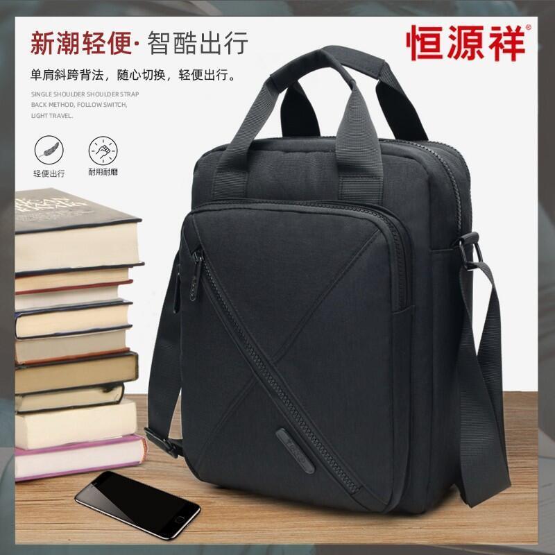 【恒源祥】商务时尚便携休闲大容量单肩包斜挎包HYX0537