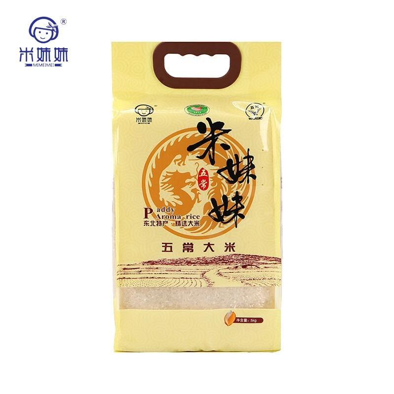 【米妹妹】东北特产五常稻花香大米(精选)5kg