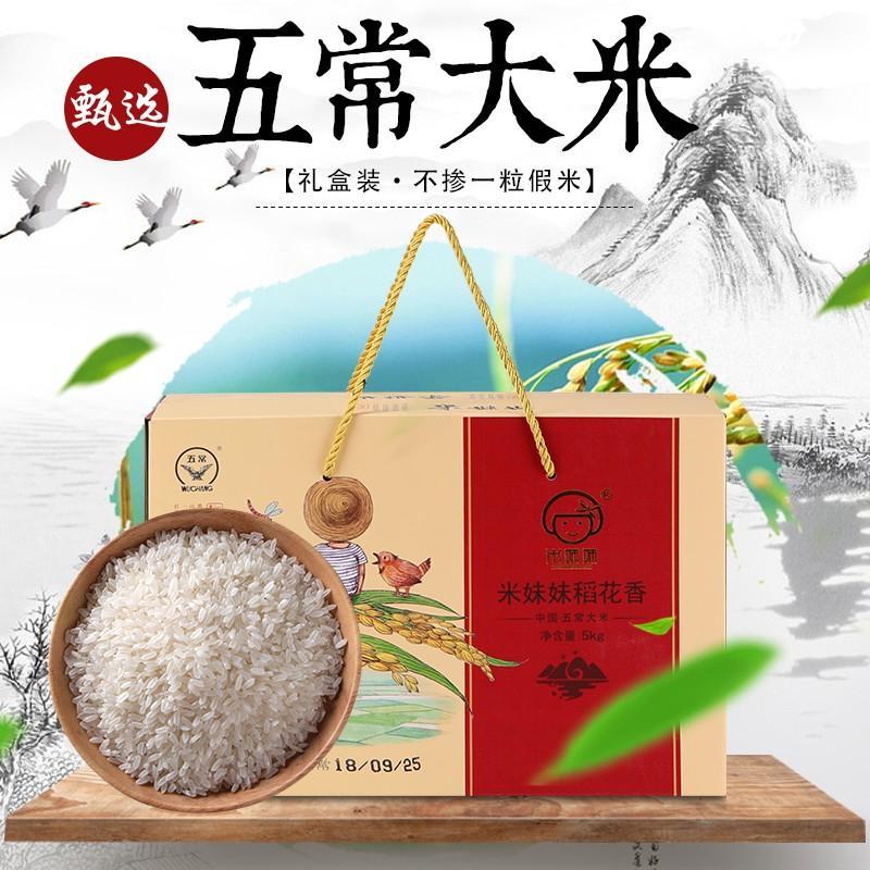 【米妹妹】五常稻花香大米有机礼盒款 5kg
