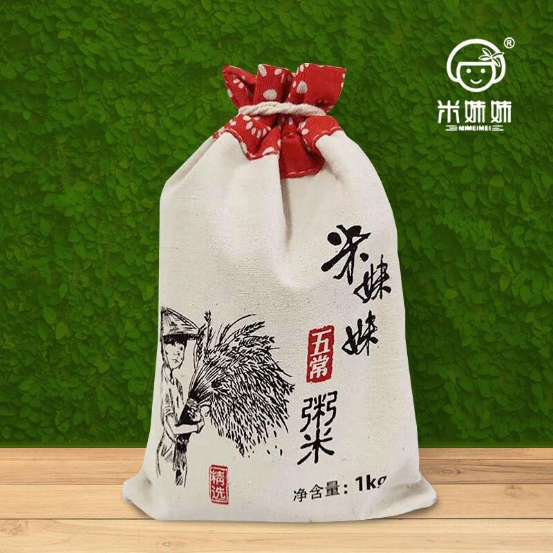 【米妹妹】营养生态健康五常布袋粥米1kg