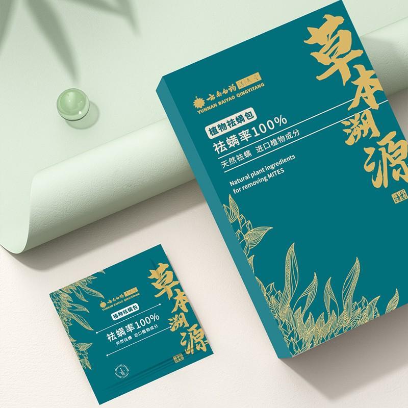 【云南白药】草本植物祛螨包被子驱螨家用YYQ-105