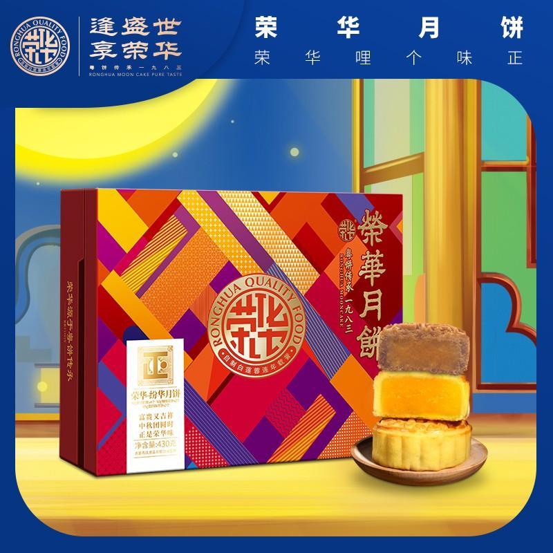 【荣华】中秋月饼礼盒荣华纷华奶酥蛋黄莲蓉金沙咖啡奶黄