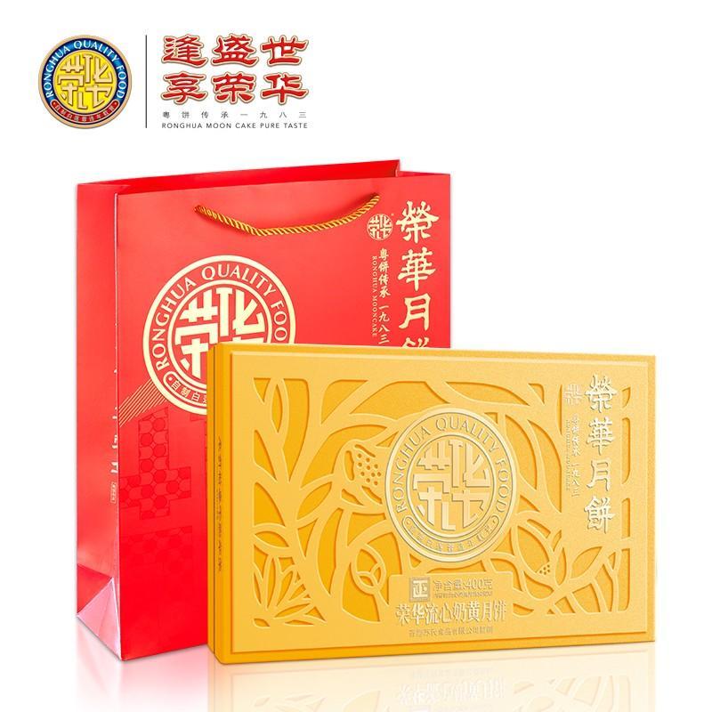 【荣华】中秋月饼礼盒流心奶黄广式月饼中秋礼品
