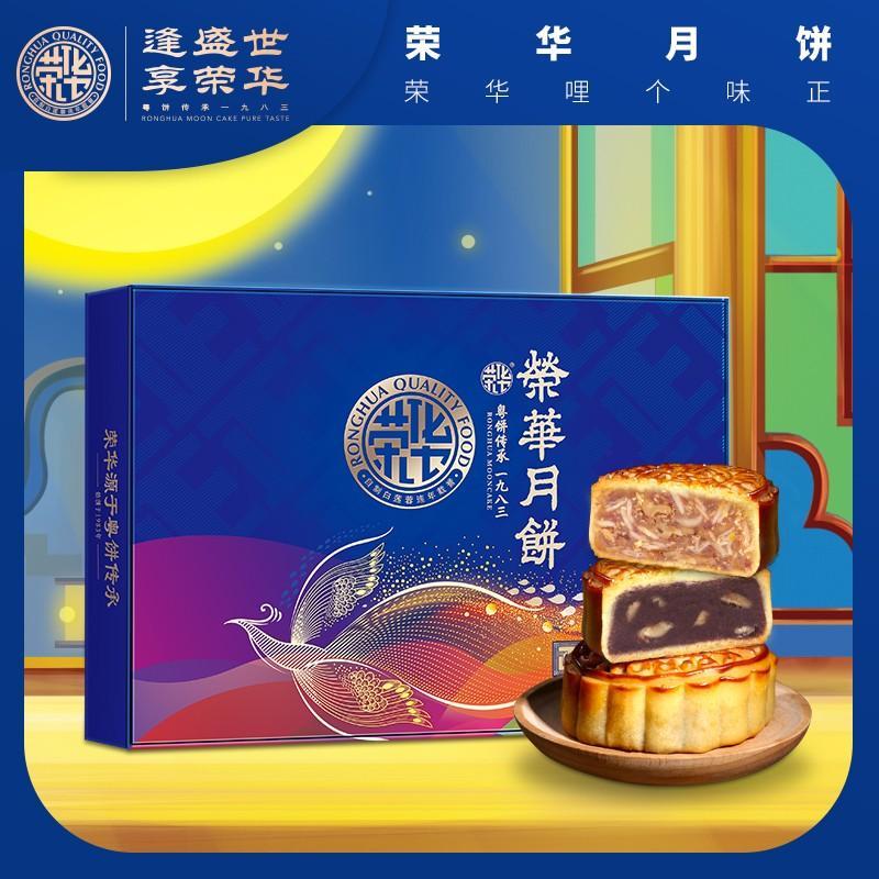 【荣华】国色中秋月饼礼盒荣华陈皮榄仁豆沙玫瑰花五仁