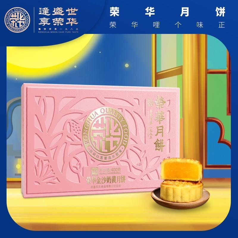 【荣华】中秋月饼礼盒金沙奶黄广式月饼中秋节礼品