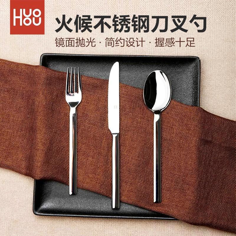 【火候】不锈钢刀叉勺西餐餐具套装牛排刀叉勺三件套 HU0023
