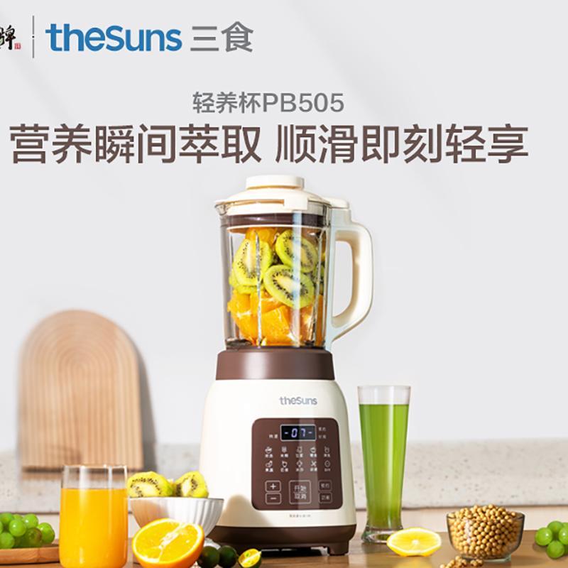 【三食黄小厨】自清洗破壁料理机家用多功能全自动预约加热PB505