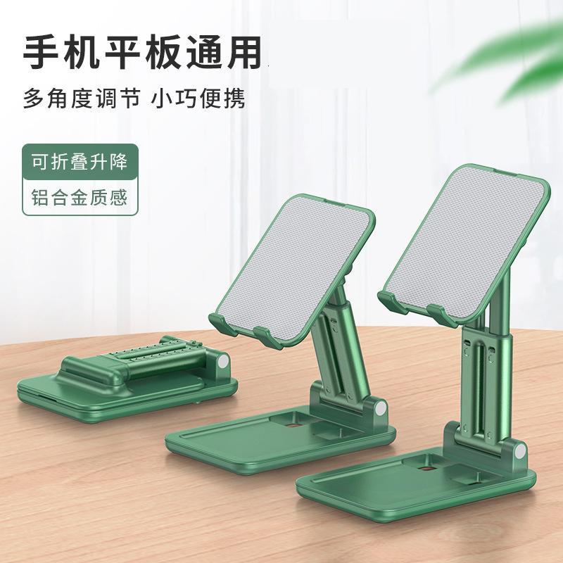 可伸缩可折叠手机支架升降懒人直播支架办公手机桌面支架