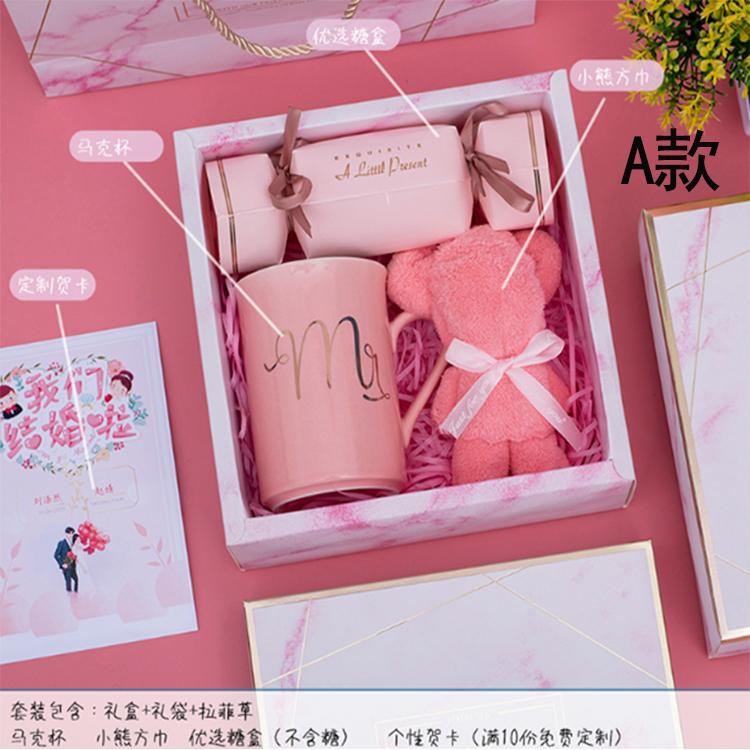 M杯套装伴手礼套装成品婚礼生日毕业开业礼品礼盒装
