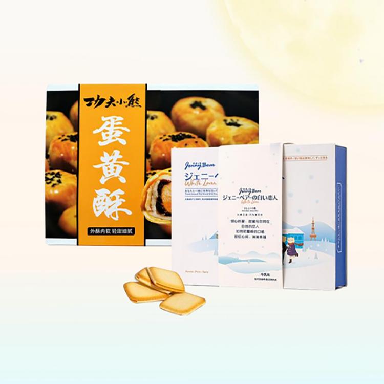 【珍妮小熊】恋人巧克力夹心饼干牛乳味功夫小熊蛋黄酥组合