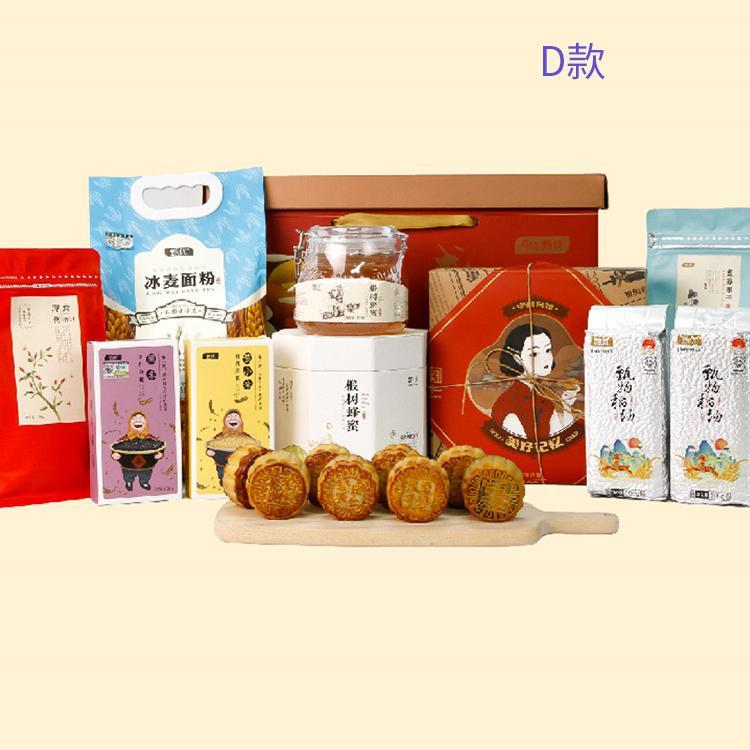 【甄优】中秋大礼包D款/E款月饼大米蓝莓果干杂粮