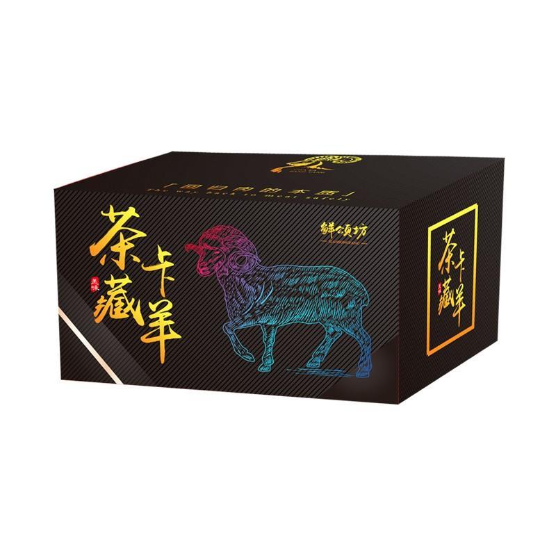 【鲜颂坊】藏系羊肉节日礼盒398型/598型/898型/1298型精选羊肉