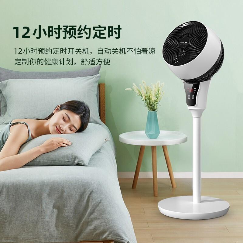 【先科】电风扇落地空气循环扇静音8002机械 /8002R遥控