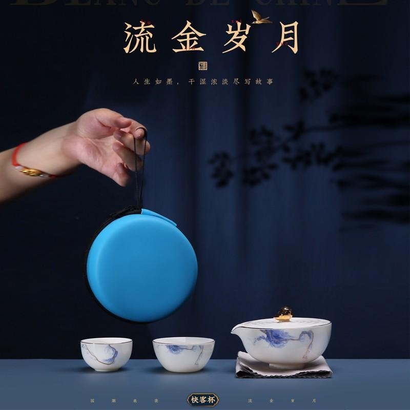 流金岁月快客茶具德化白瓷旅行茶具