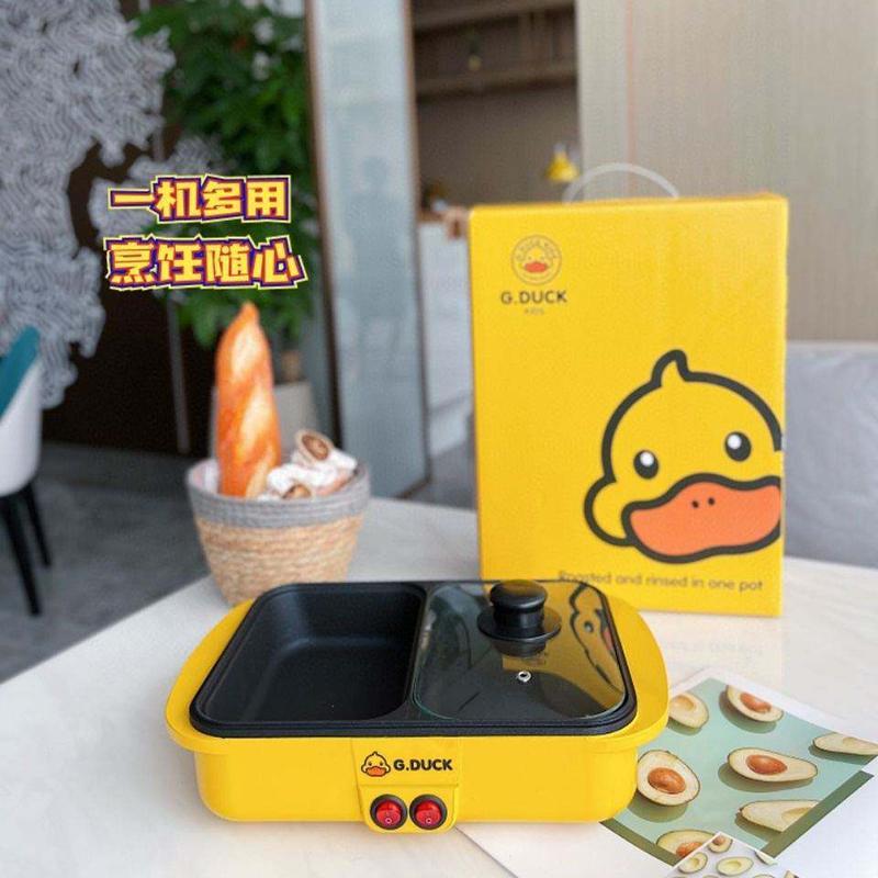 小黄鸭涮烤一体锅一锅多用KW-8007