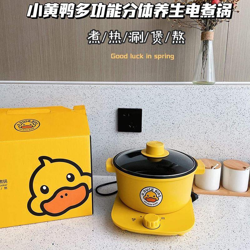 小黄鸭双耳电煮锅多功能分体养生电煮锅3.2L