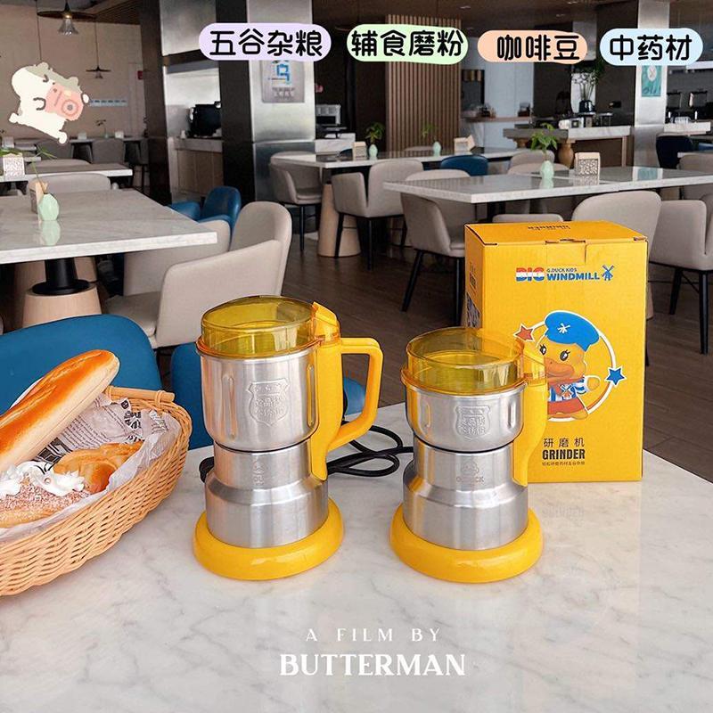 小黄鸭研磨机多功能料理机310ml/410ml