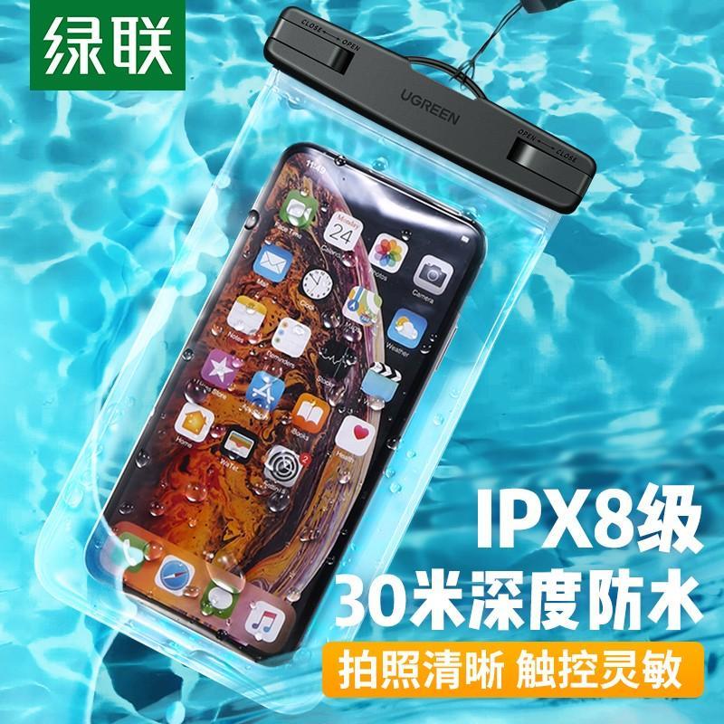【绿联 】手机防水袋游泳潜水套温泉深水拍照可触屏手机壳60959