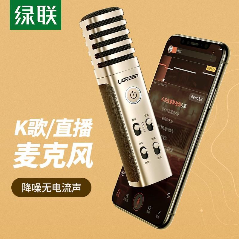 【绿联】 麦克风全民K歌有线话筒专业电容麦游戏主播设备CM205