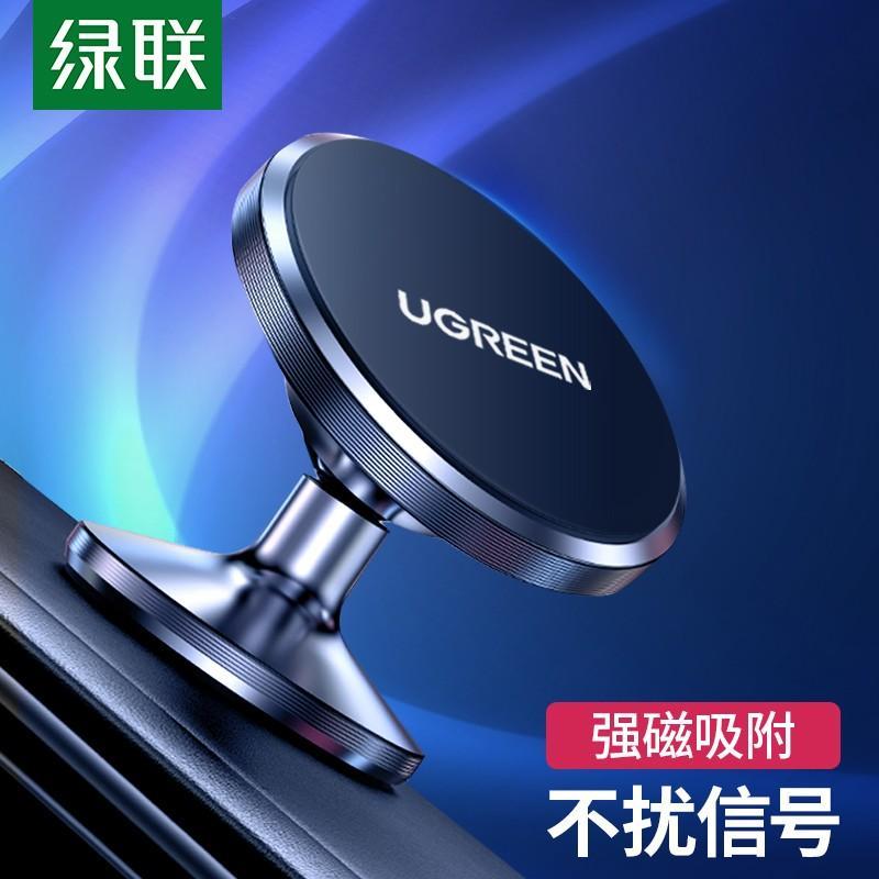 【绿联】 车载手机支架仪表盘台粘贴磁吸导航架磁性吸盘手机座LP117