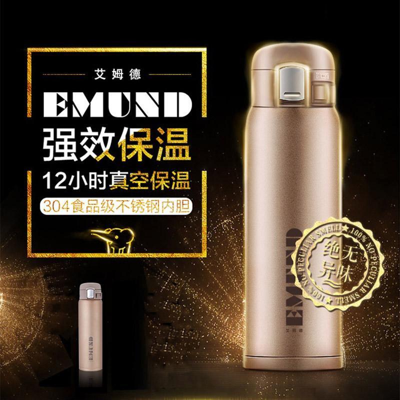 【艾姆德】EMUND火红世界保温杯大容量保温杯DH-T450A