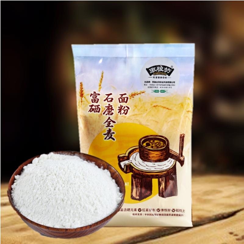 徽粮坊富硒石磨全麦面粉袋装杂粮红麦粉