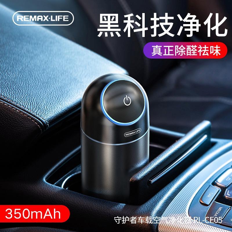 【睿量】REMAXLIFE守护者车载空气净化器家用除甲醛汽车空气杀菌香薰RL-CE05