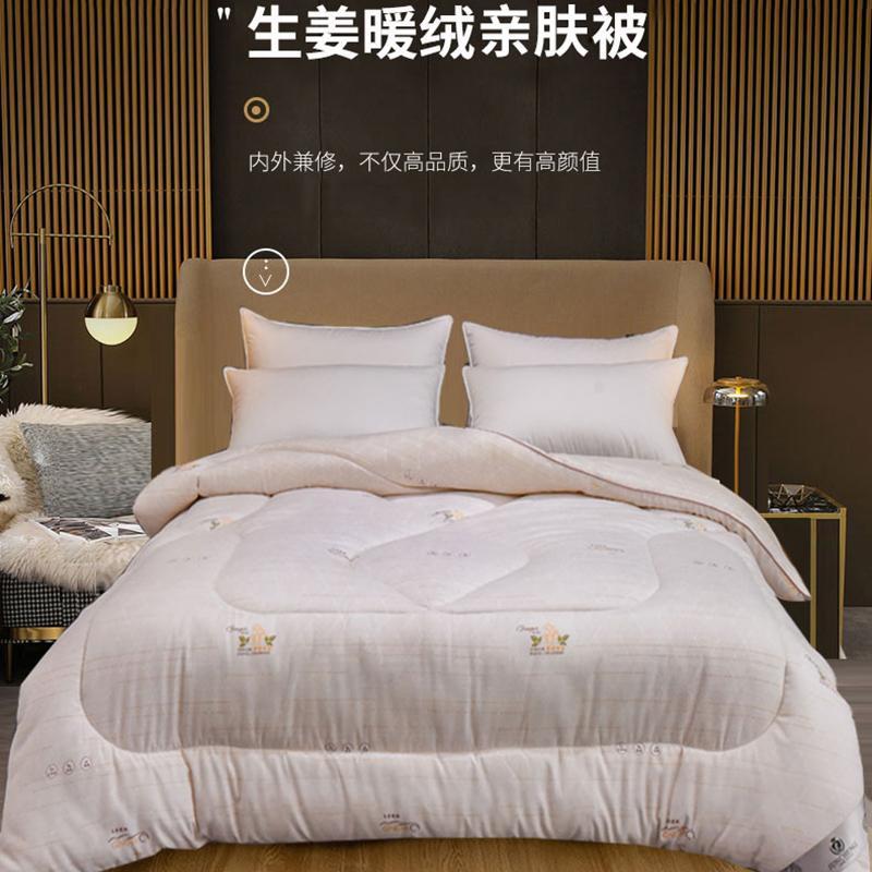 竣程生姜暖绒被加厚保暖冬被被芯JCQDDB-2621027