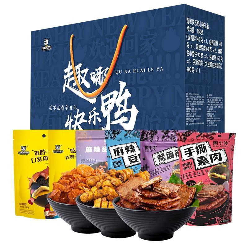 【周黑鸭】鸭肉礼包礼盒休闲零食武汉特产