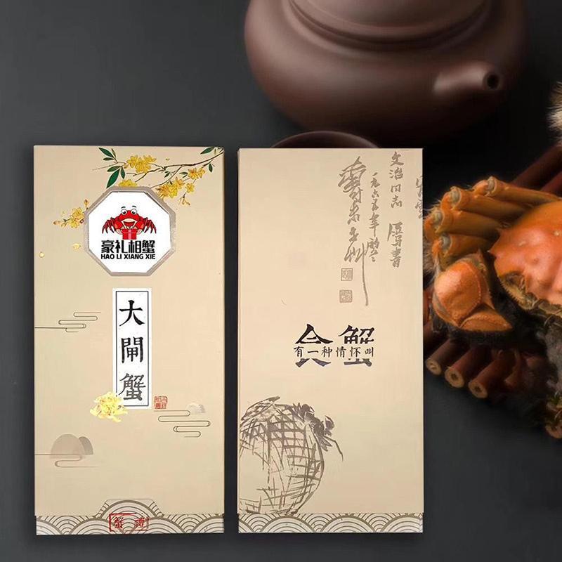 【豪礼相蟹】蟹卡阳澄湖大闸蟹礼品卡券298型