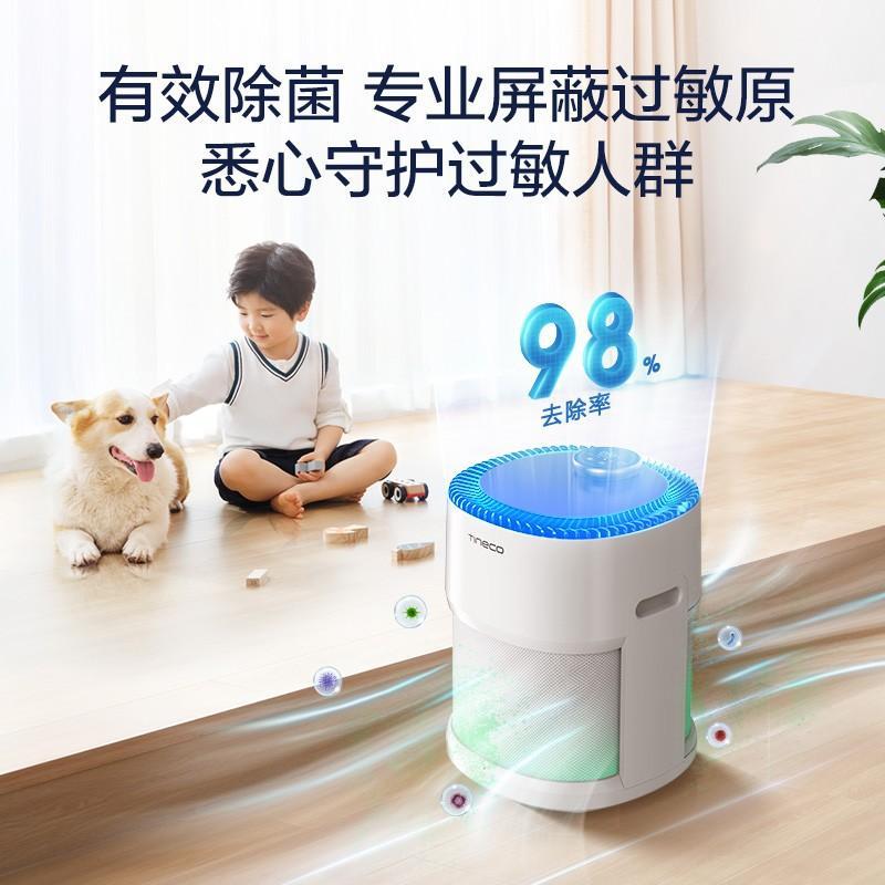 【添可】TINECO智能空气净化器芳万家用除甲醛除菌除烟味异味轻音设计AP10010ECN