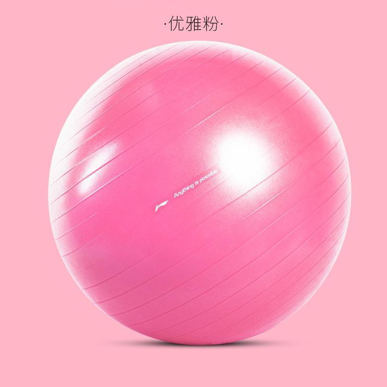 【李宁】加厚防爆瑜珈瑜伽球专用健身球减肥女孕妇助产分娩球AQDQ005-1-2