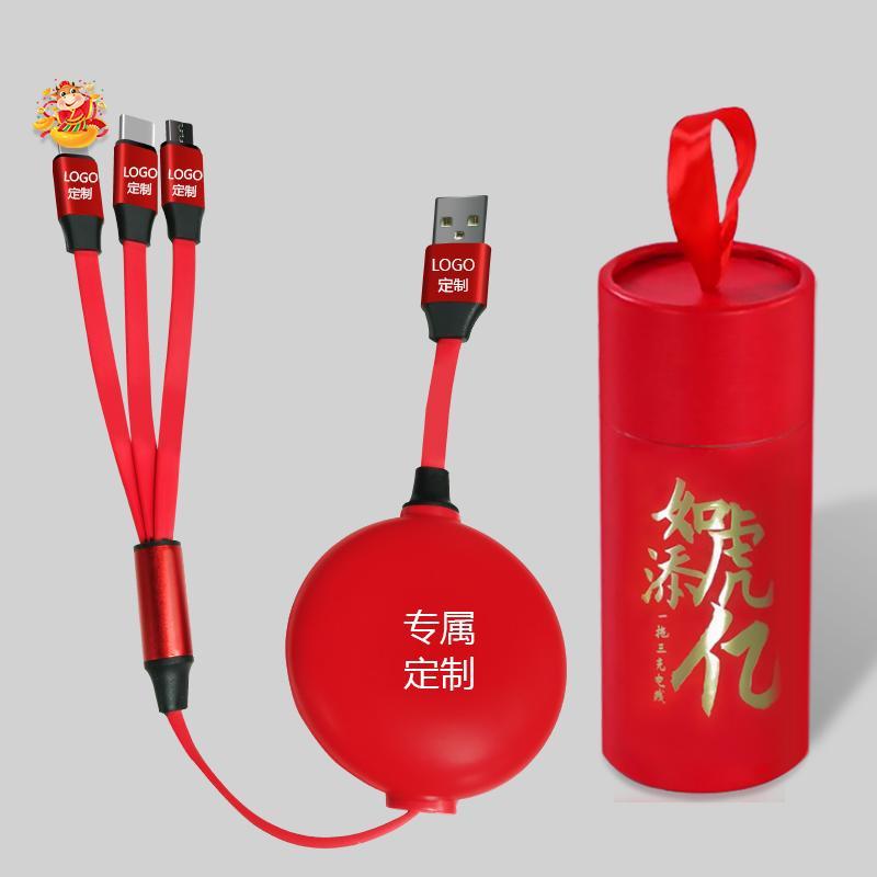 【颐电】虎年开门红系列礼品如虎添亿一拖三伸缩数据线支持定制LOGO AD-3442