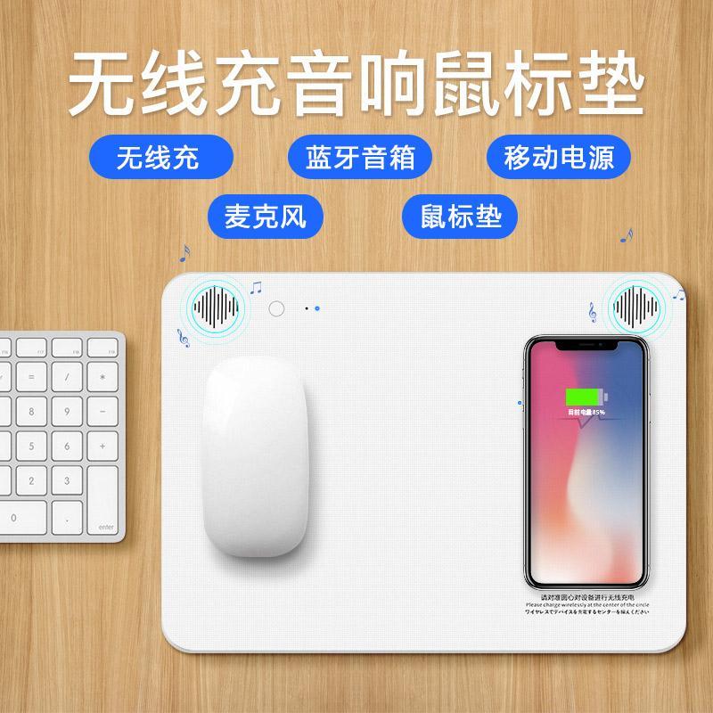 【REUP】亿柚多媒体无线充鼠标垫蓝牙音箱麦克风进口5W适用所有鼠标X8