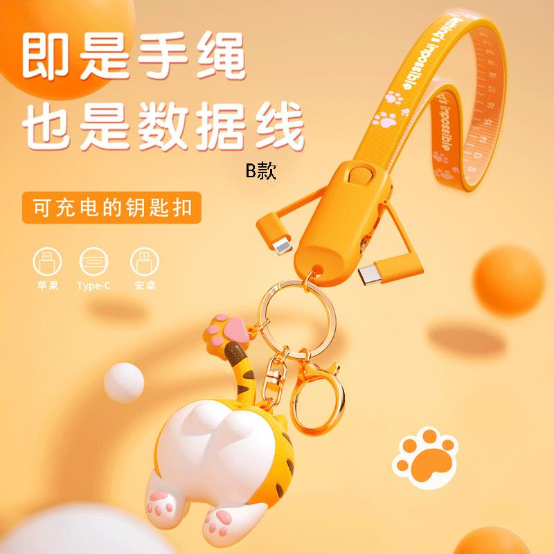 【艾克家族】屁屁猫创意卡通挂饰钥匙扣数据线三合一手机充电线GS2020-G/GS2020-G112