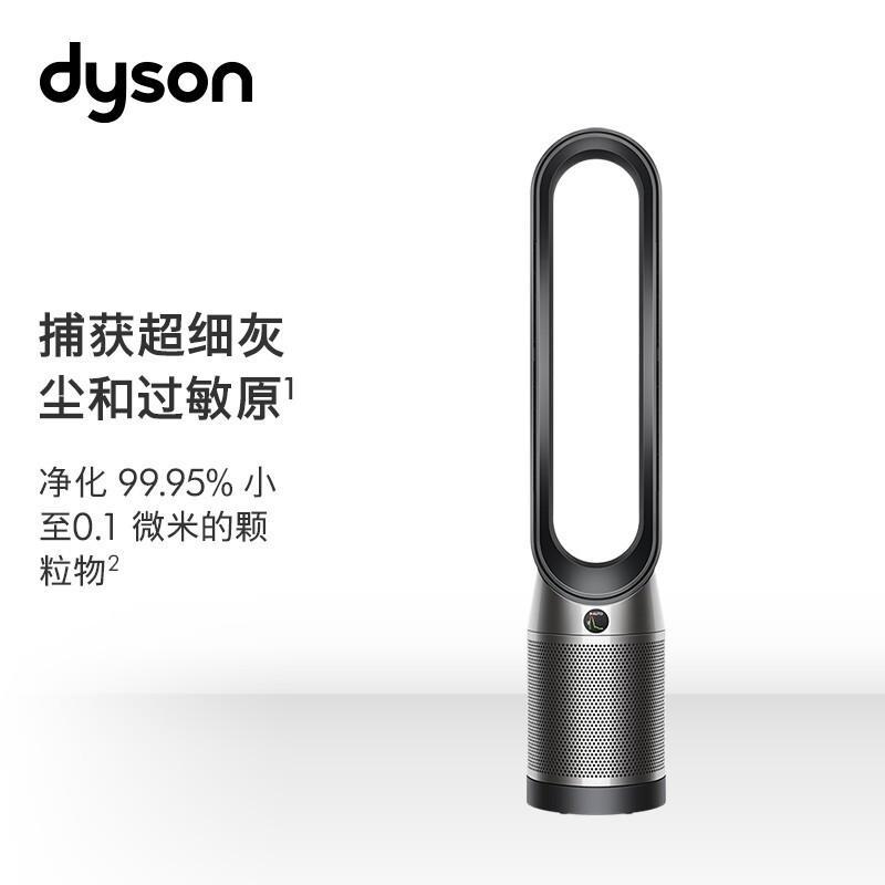 【戴森】Dyson空气净化器净化有害气体TP07