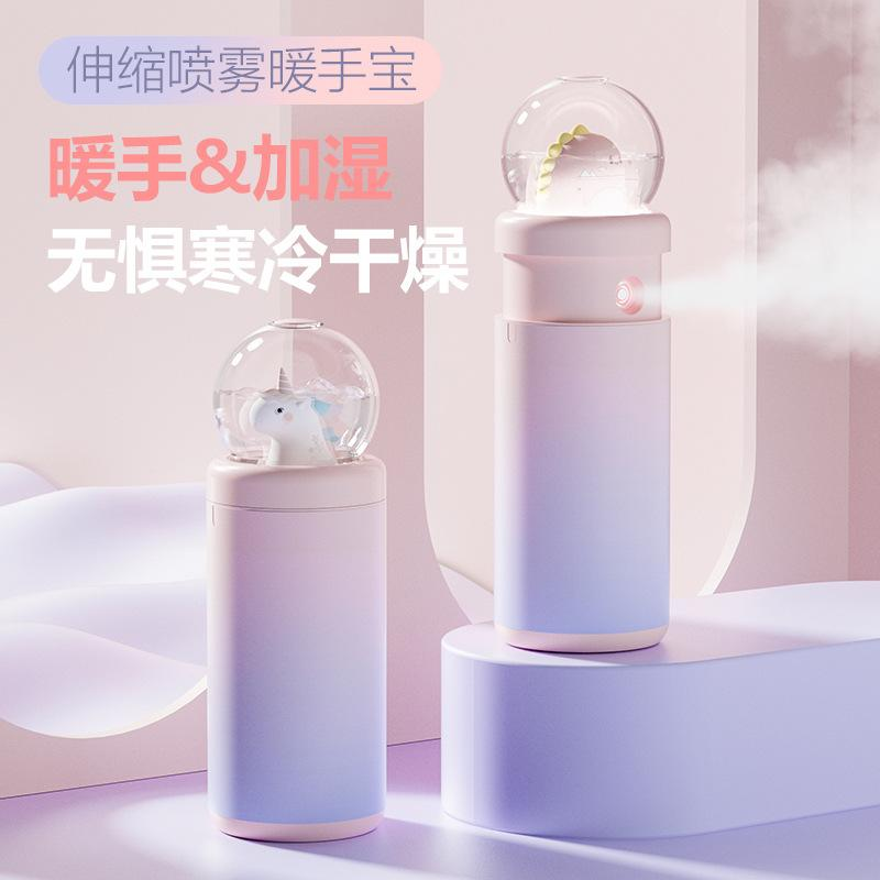 【晒品】喷雾usb暖手宝充电宝二合一卡通可爱便携随身充电补水仪P12