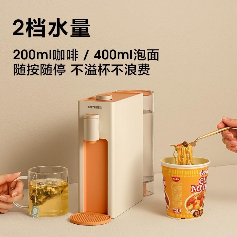 【北鼎】Buydeem即热式饮水机办公室桌面速热饮水器家用小型智能迷你茶水机801